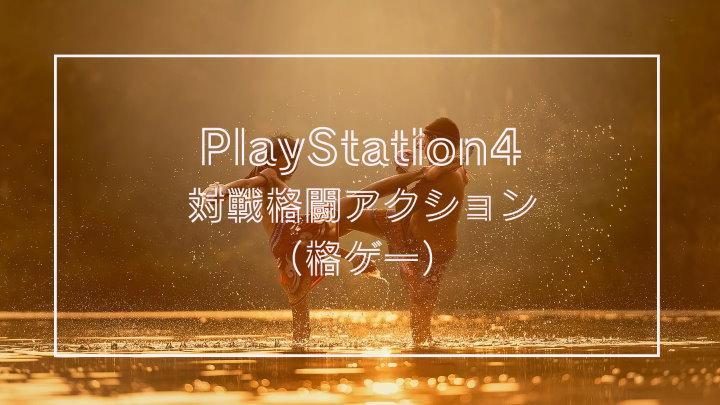 PlayStation4 対戦格闘アクション イメージ画像