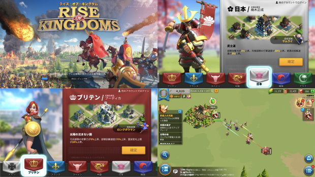Rise of Kingdoms プレイ画像