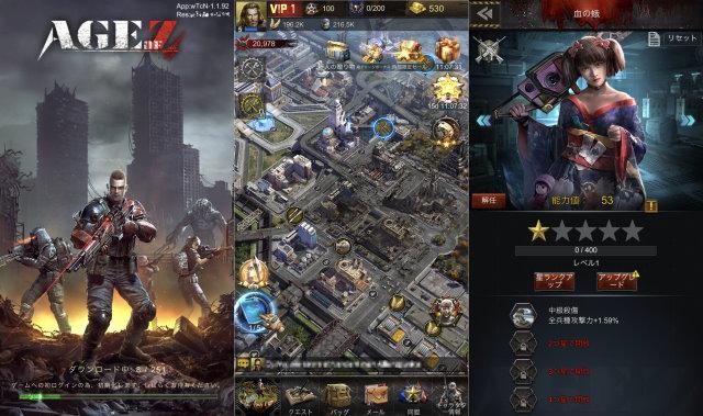 Age of Z プレイ画像