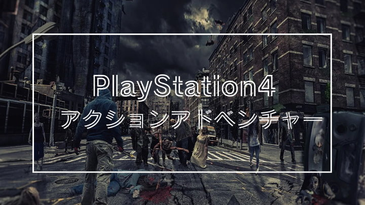 PlayStation4 アクションアドベンチャー イメージ画像