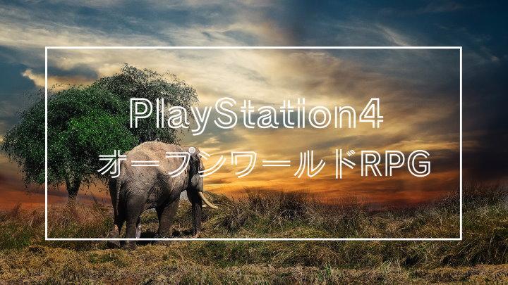 PlayStation4 オープンワールドRPG イメージ画像