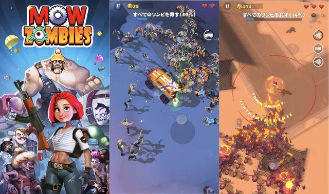 Mow Zombies プレイ画像