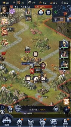 三国英雄たちの夜明け ワールド画面