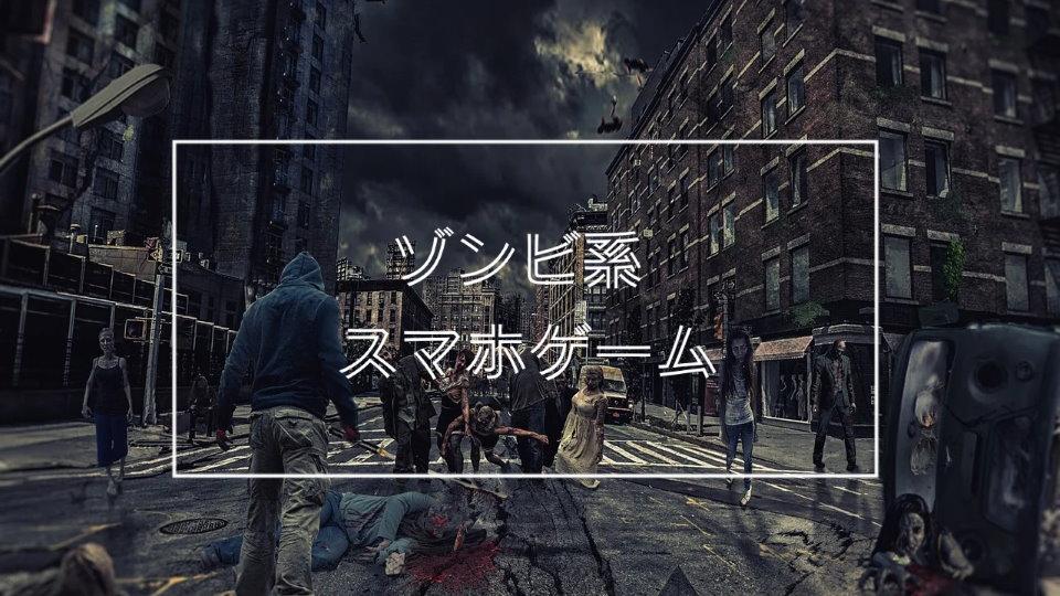 ゾンビ系スマホゲーム イメージ画像
