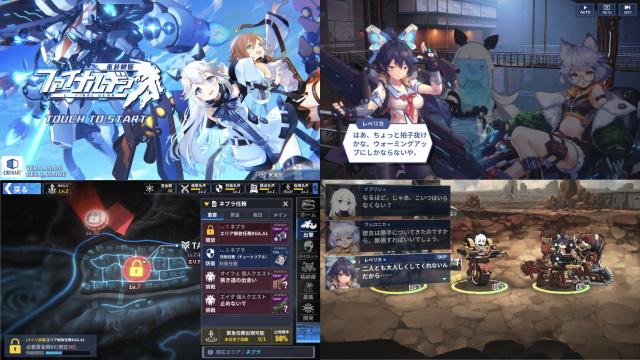 ファイナルギア-重装戦姫- スクリーンショット