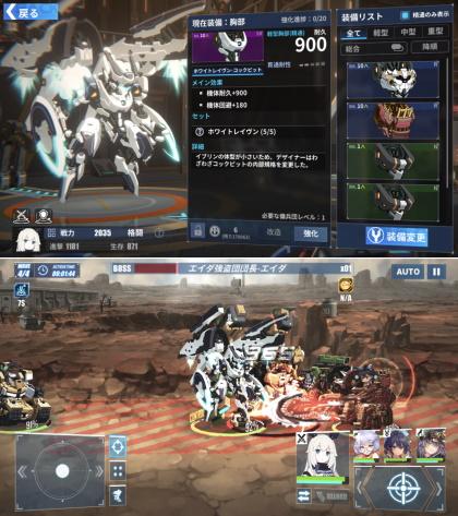 ファイナルギア-重装戦姫- カスタマイズ&戦闘シーン