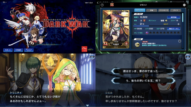 BLAZBLUE ALTERNATIVE DARKWAR スクリーンショット