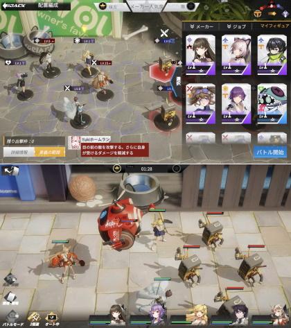フィギュアストーリー 戦闘シーン