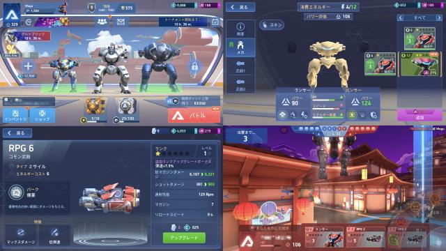 Mech Arena : Robot Showdown スクリーンショット